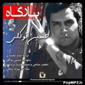 Hossein Tavakoli Bargah دانلود آهنگ جدید حسین توکلی بنام تکیه گاه