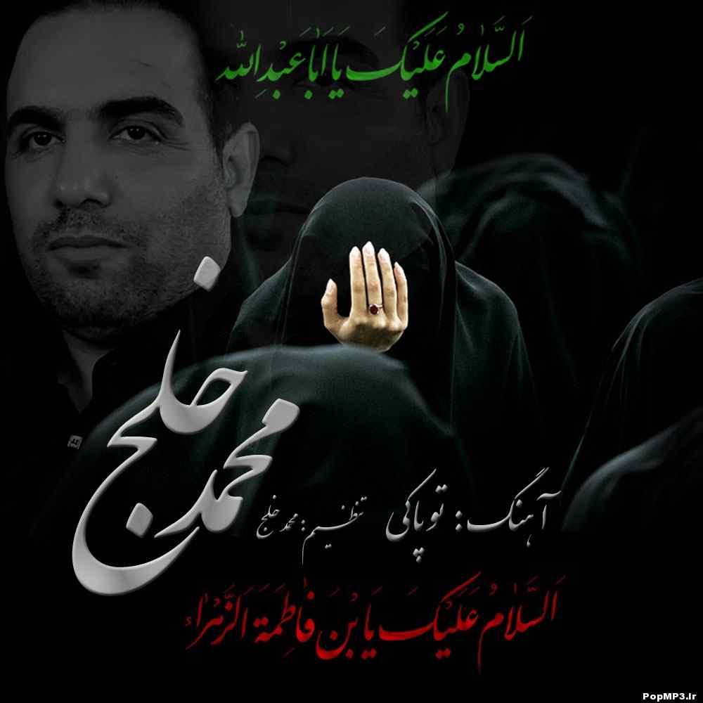 دانلود آهنگ جدید محمد خلج به نام تو پاکی