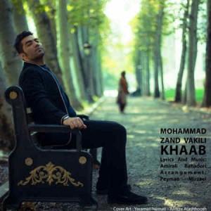 دانلود آهنگ جدید محمد زند وکیلی به نام خواب