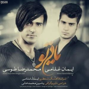 دانلود آهنگ جدید ایمان غلامی و محمدرضا طوسی بنام یاد تو
