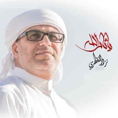 دانلود آلبوم جدید الحاج نزار القطری به نام یا ثارالله