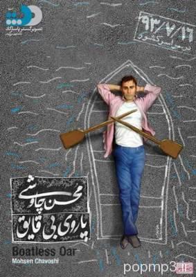 متن آهنگهای آلبوم پاروی بی قایق محسن چاوشی