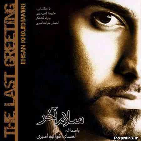 Ehsan Khaje Amiri Salame Akhar دانلود آهنگ احسان خواجه امیری به نام سلام آخر