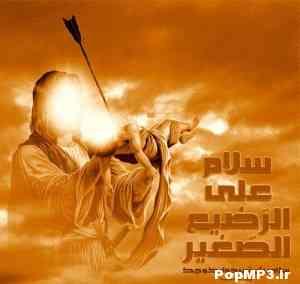 دانلود مداحی دلم اسیر چشاته از محمود کریمی