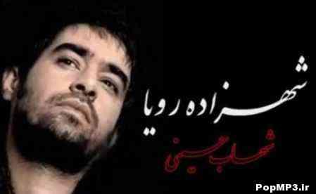 دانلود آهنگ جدید شهاب حسینی به نام شهزاده رویا