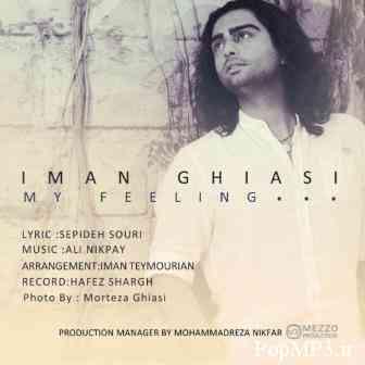 Iman Ghiasi Hesse Mano دانلود آهنگ جدید ایمان قیاثی به نام حس منو