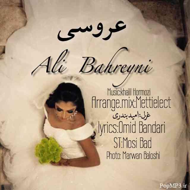 دانلود آهنگ جدید علی بحرینی به نام عروسی