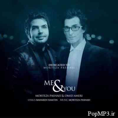 دانلود آهنگ جدید مرتضی پاشایی و امید عامری منوتو