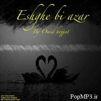 دانلود آهنگ جدید امید حجت به نام عشق بی آزار