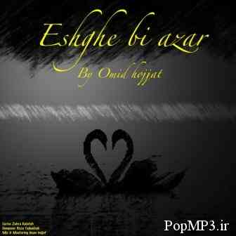 Omid Hojjat Eshge Bi Azaar دانلود آهنگ جدید امید حجت به نام عشق بی آزار