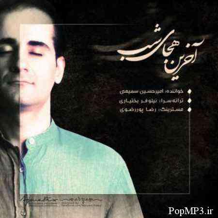 Amir Hossein Samiei Akharin Hejaye Shab دانلود آهنگ جدید امیرحسین سمیعی به نام آخرین هجای شب