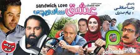 دانلود فیلم عشق ساندویچی با لینک مستقیم