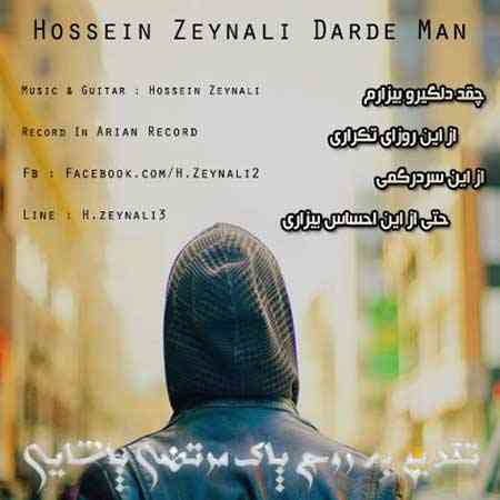 % دانلود آهنگ جدید حسین زینالی به نام درد من