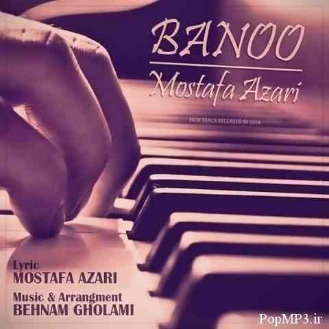 دانلود آهنگ جدید مصطفی آذری به نام بانو