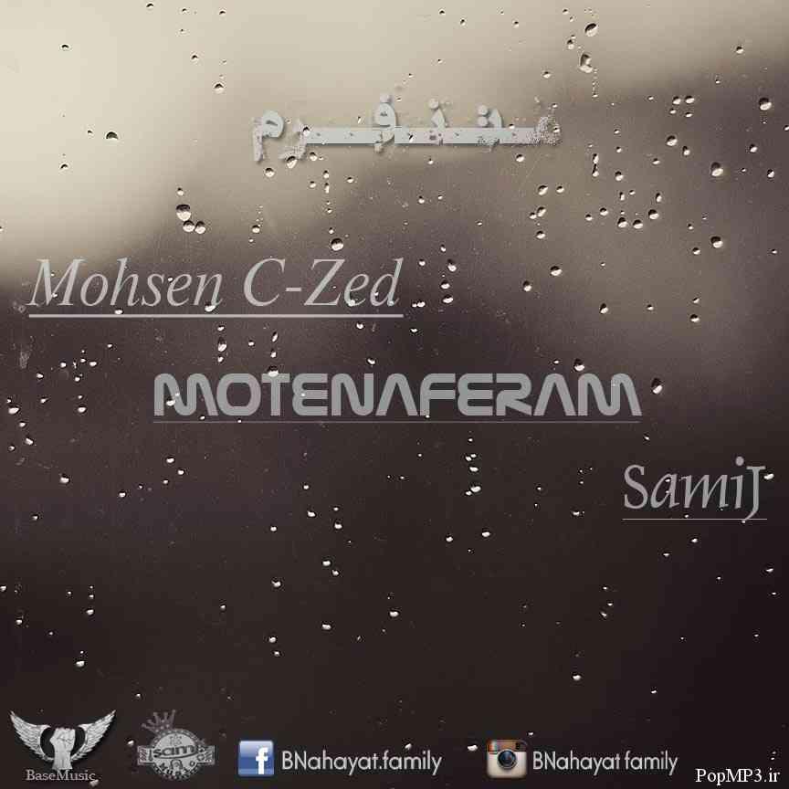 دانلود آهنگ جدید محسن C Zed و سام جی به نام متنفرم