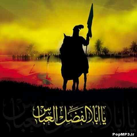 Morteza Sarmadi Amo Abass 478x478 دانلود آهنگ جدید مرتضی سرمدی عمو عباس