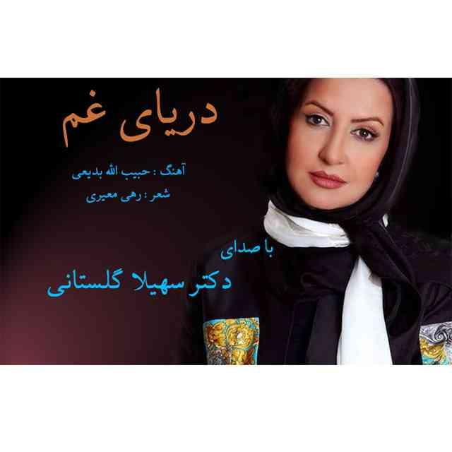 دانلود آهنگ جدید سهیلا گلستانی به نام دریای غم