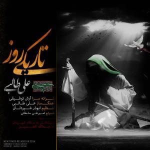 دانلود آهنگ جدید علی طالبی به نام تاریکی روز