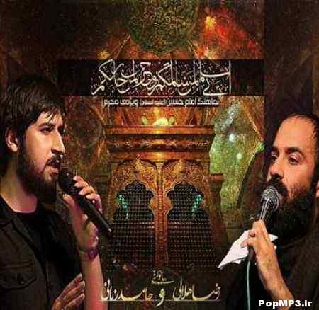 دانلود آهنگ جدید حامد زمانی و رضا هلالی به نام امام حسین