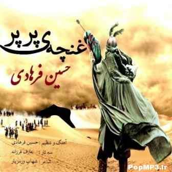 Hossein Farhadi Ghoncheye Parpar دانلود آهنگ جدید حسین فرهادی با نام غنچه ی پرپر