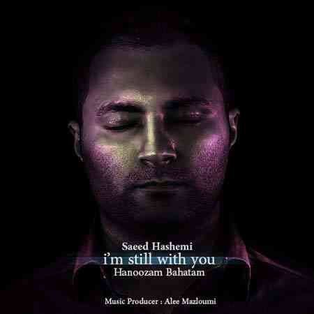 دانلود آهنگ جدید سعید هاشمی به نام هنوزم باهاتم