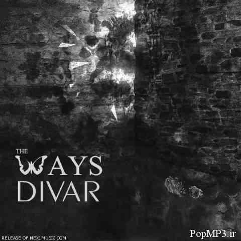 دانلود آهنگ جدید The Ways به نام دیوار