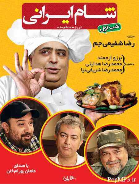 دانلود سریال شام ایرانی قسمت اول با لینک مستقیم