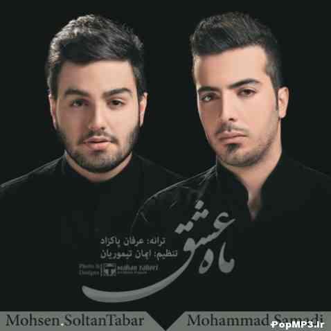 دانلود آهنگ جدید محسن سلطانپور به نام ماه عشق