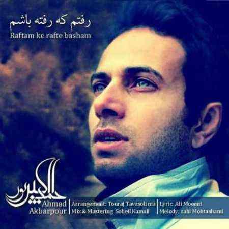 دانلود آهنگ جدید احمد اکبرپور به نام رفتم که رفته باشم