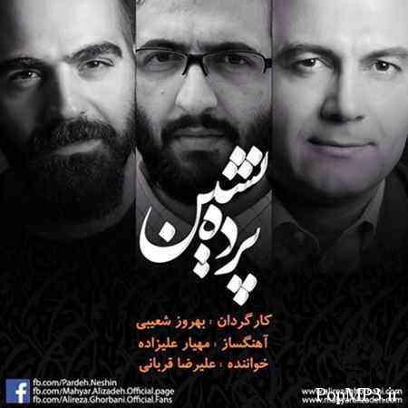 Alireza%20Ghorbani%20 %20Parde%20Neshin دانلود آهنگ جدید علیرضا قربانی به نام پرده نشین
