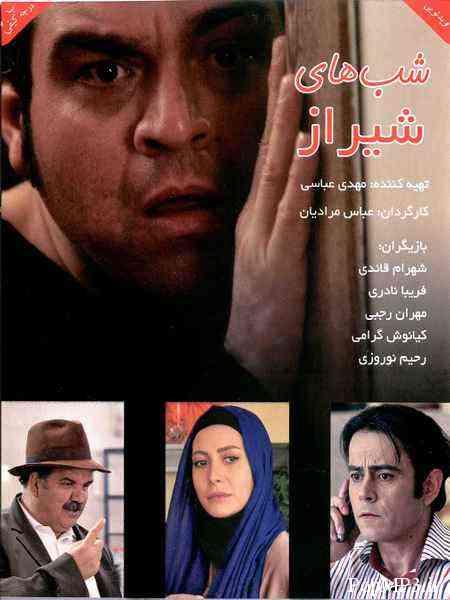l23jrxr2m2icpdvvw35x دانلود فیلم شبهای شیراز