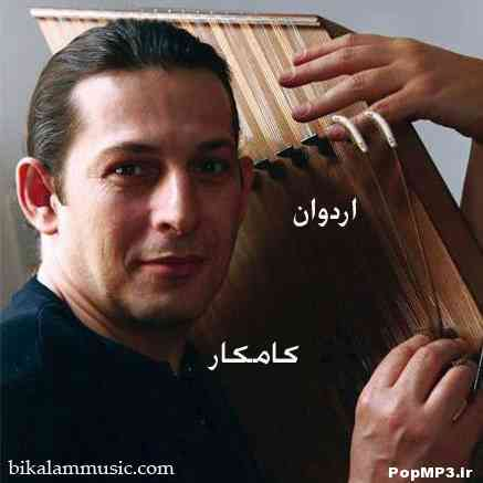 دانلود آهنگ بی کلام ایرانی اردوان کامکار به نام شلیره(گل سرخ)