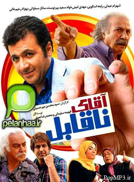 دانلود فیلم آقای ناقابل با لینک مستقیم