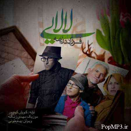 Farzad دانلود آهنگ جدید فرزاد دزدمه به نام لالایی