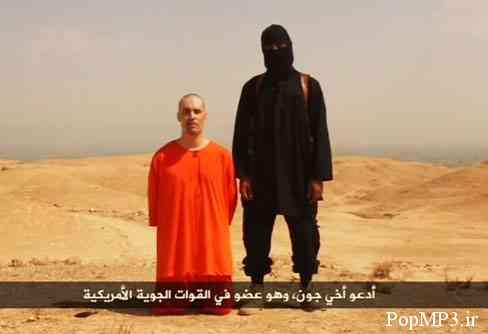 دانلود فیلم سر بریدن خبرنگار آمریکایی توسط داعش