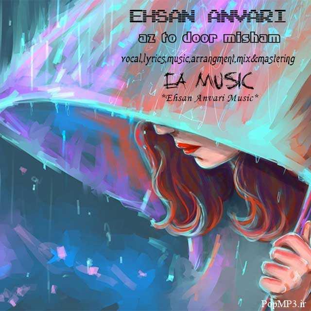 آهنگ جدید احسان انوری به نام از تو دور میشم
