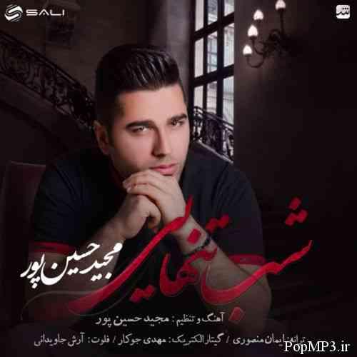 دانلود آهنگ جدید مجید حسین پور به نام شب تنهایی