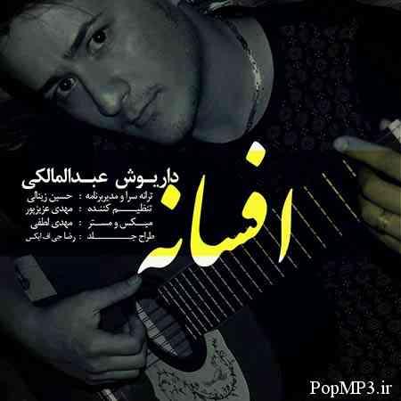 دانلود آهنگ جدید داریوش عبدالمالکی به نام افسانه
