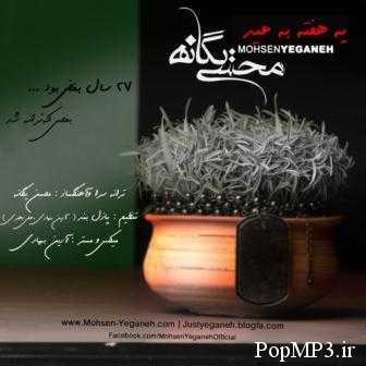 دانلود آهنگ جدید محسن یگانه به نام یه هفته به عید
