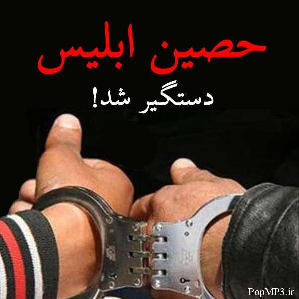 حسین ابلیس دستگیر شد