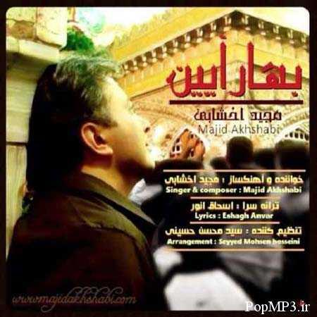 Majid Akhshabi   Bahar Ayin دانلود آهنگ جدید مجید اخشابی به نام بهار آیین