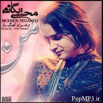 دانلود رمیکس آهنگ من از محسن یگانه