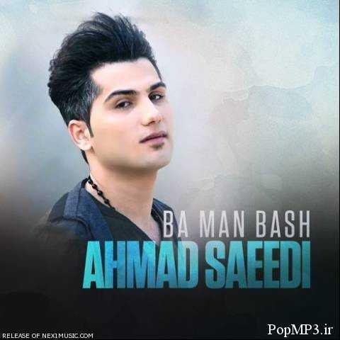 97c2173378993ea7a70bd8632e229be4 popmp3.ir - دانلود آهنگ جدید شاد احمد سعیدی به نام با من باش
