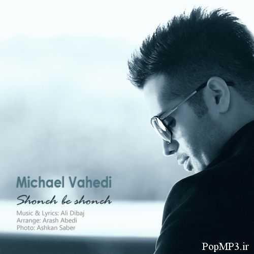 دانلود آهنگ جدید مایکل واحدی به نام شونه به شونه