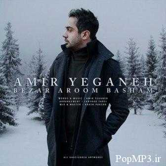 Amir Yeganeh Bezar Aroom Basham دانلود آهنگ جدید امیر یگانه نام بزار آروم باشم