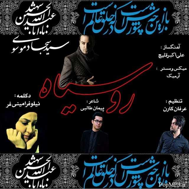 آهنگ جدید سید سجاد موسوی به نام رو سیاه