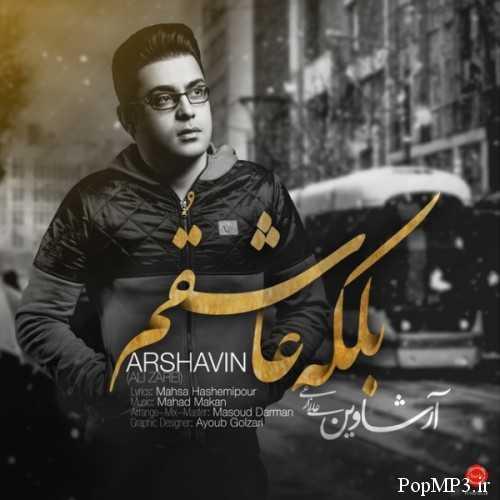 دانلود آهنگ جدید علی زارعی(آرشاوین) به نام بلکه عاشقم