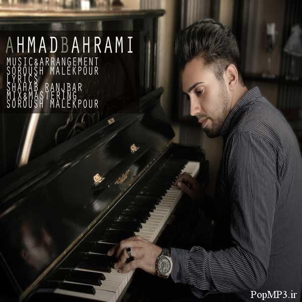 دانلود آهنگ جدید احمد بهرامی به نام هرچی عشقه
