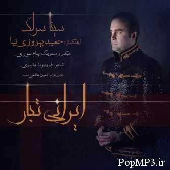 دانلود آهنگ جدید سینا سرلک بنام ایرانی تبار