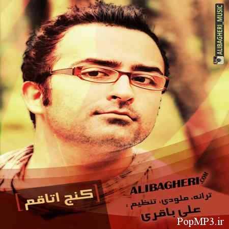 دانلود آهنگ جدید علی باقری به نام کنج اتاق